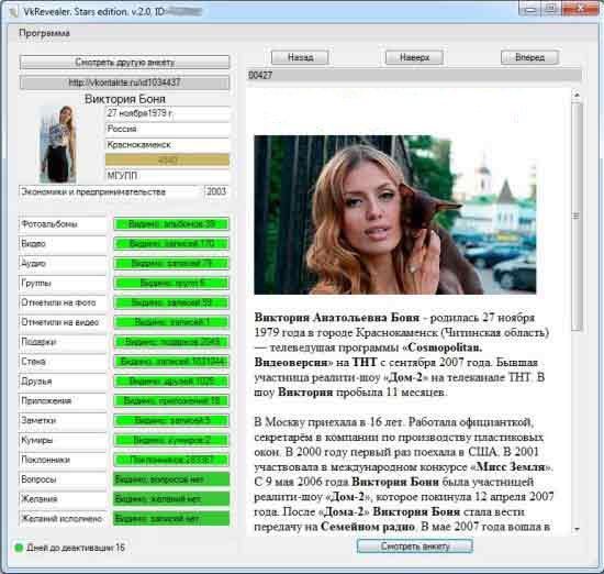 программа для закрытых страниц инстаграм